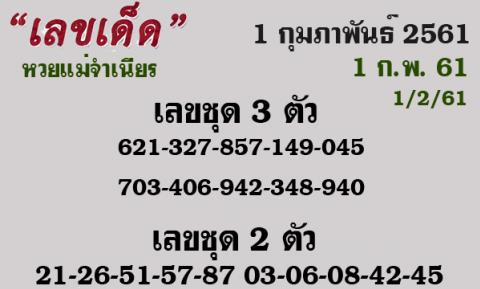 หวยแม่จําเนียร เลขเด็ดแม่จำเนียร ประจำงวด 1 กุมภาพันธ์ 2560 นี้ 1/2/61 งวด 1 ก.พ. 61 หวยเด็ดงวดนี้แม่จําเนียร